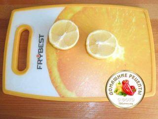 разрезать лимон пополам