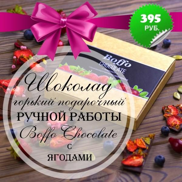 Шоколад ручной работы Boffo Chocolate купить