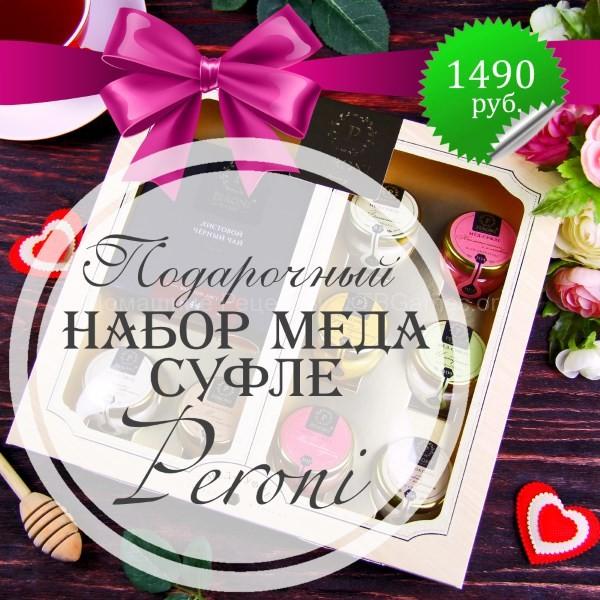 Набор мёда Peroni и чай Улун купить в интернет магазине