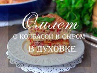 Омлет с колбасой и сыром в духовке
