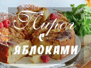 Пирог яблочный домашний рецепт