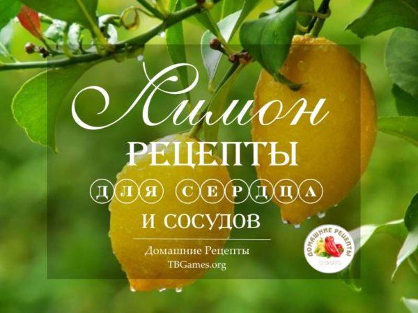 Лимон рецепты для сердца и сосудов