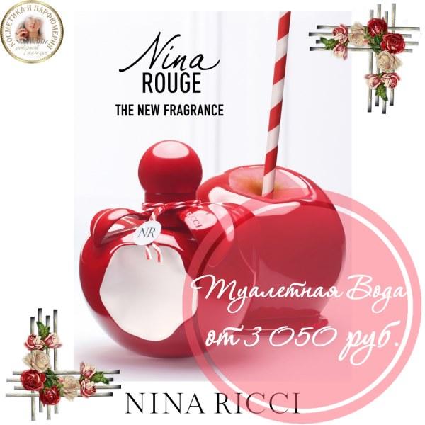 Купить Туалетную воду Nina Rouge женская от Nina Ricci
